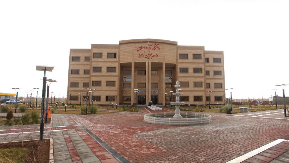 دانشگاه آزاد واحد بویین زهرا