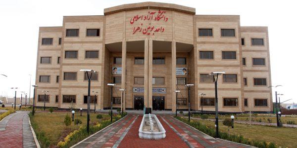 دانشگاه بویین زهرا