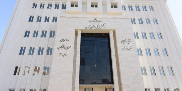 مجتمع قضایی شهید قدوسی