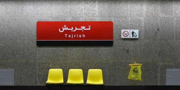 طرح توسعه شمالي خط يک مترو تهران