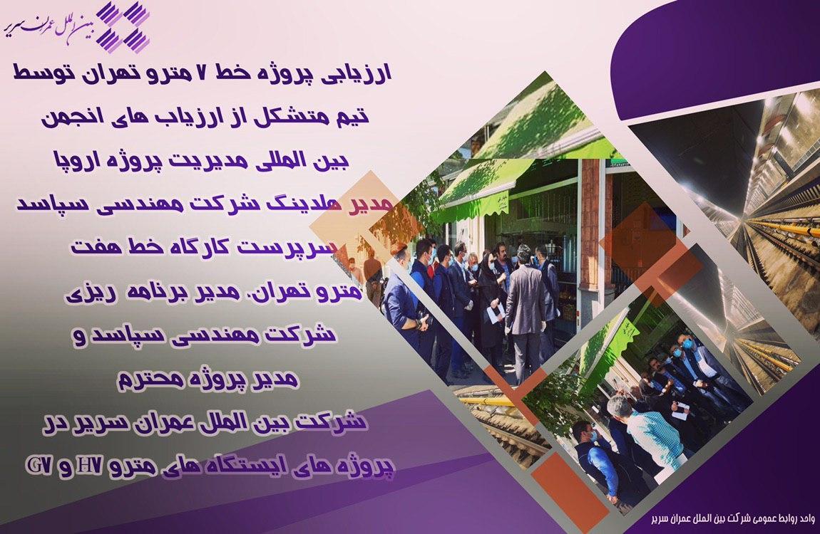 ارزیابی پروژه خط هفت مترو تهران