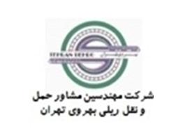 شرکت مهندسین مشاور حمل و نقل ریلی بهر وی تهران