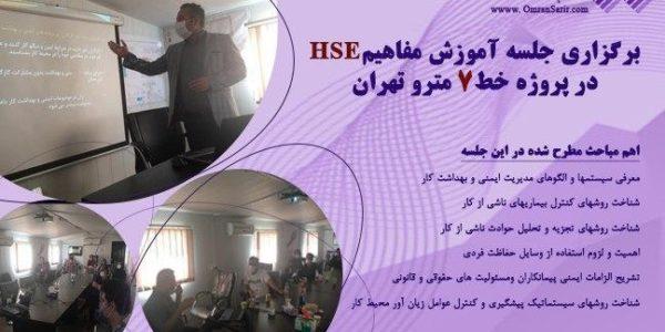 برگزاری جلسه آموزش مفاهیم HSE در پروژه خط 7 مترو تهران