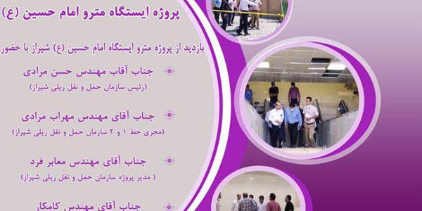 بازدید از پروژه مترو امام حسین (ع)