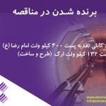 برنده شدن در مناقصه احداث تونل خطوط کابلی