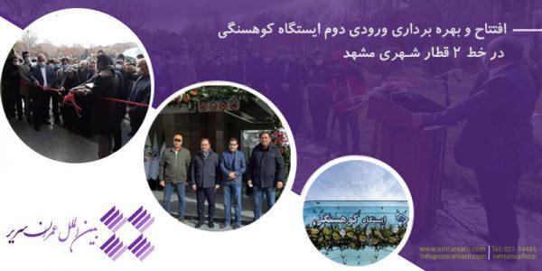افتتاح ورودی دوم ایستگاه کوهسنگی