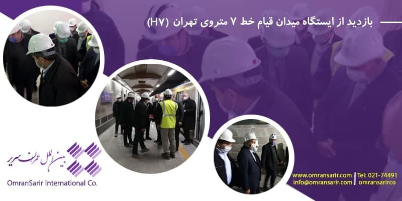 بازدید از ایستگاه میدان قیام خط 7 متروی تهران
