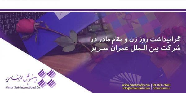 گرامیداشت روز زن و مقام مادر
