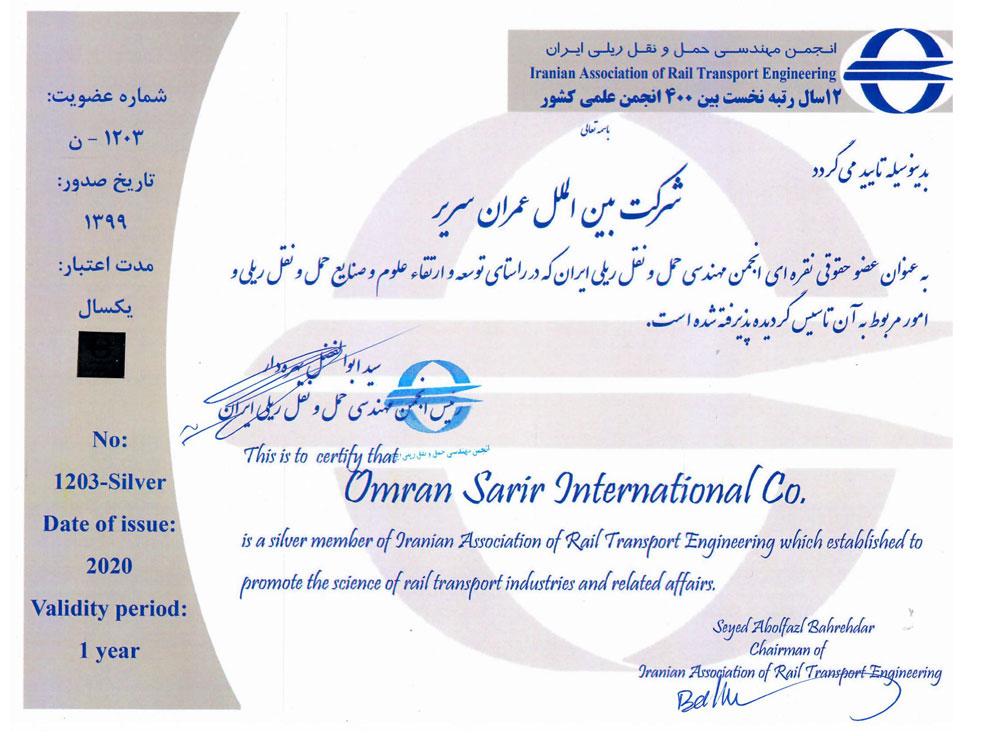 انجمن مهندسی حمل و نقل ریلی ایران