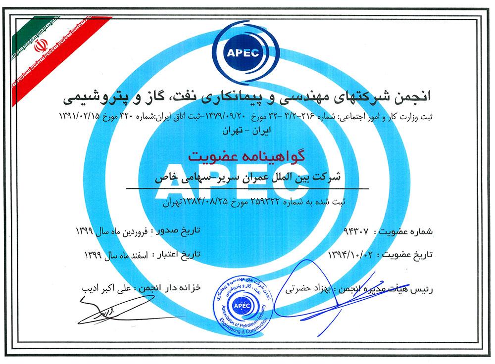گواهینامه عضویت APEC