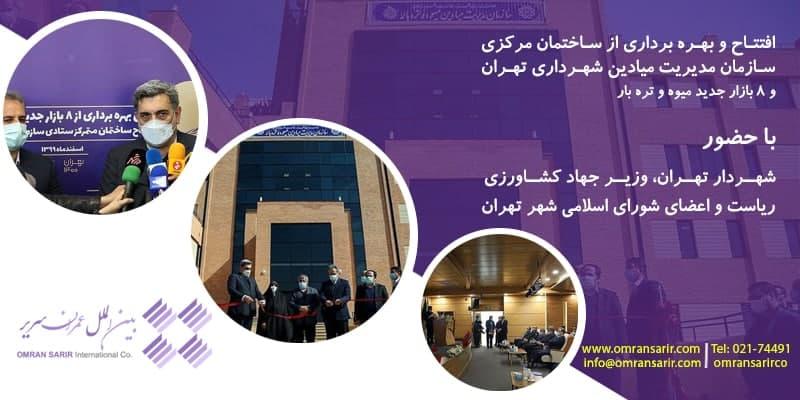 ساختمان مرکزی سازمان مدیریت میادین شهرداری تهران