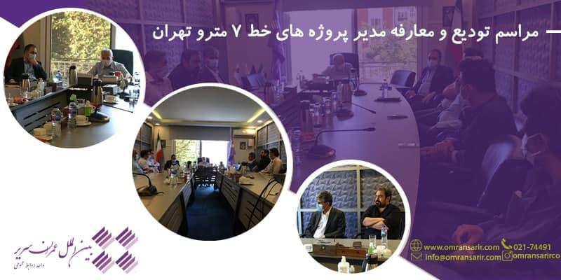 مراسم تودیع و معارفه مدیر پروژه های خط 7 مترو تهران
