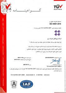 گواهینامه ایزو ISO 45001:2018